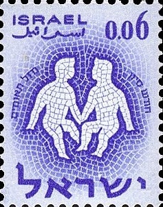 מזל תאומים. דואר ישראל