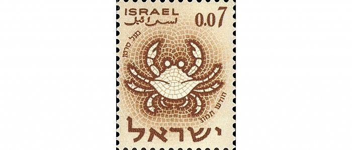 מזל סרטן. דואר ישראל