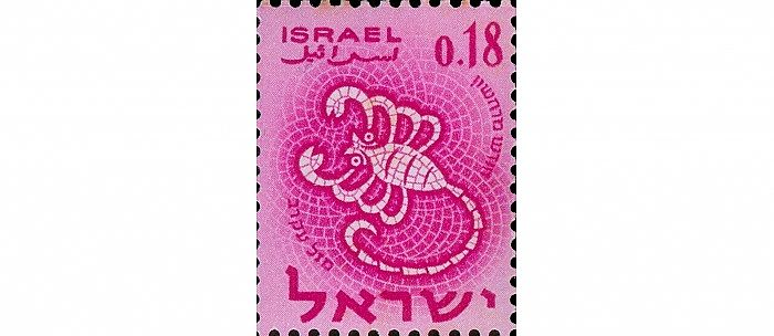 מזל עקרב. דואר ישראל
