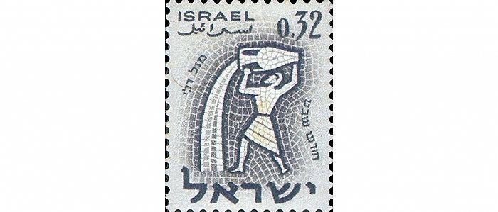 מזל דלי. דואר ישראל