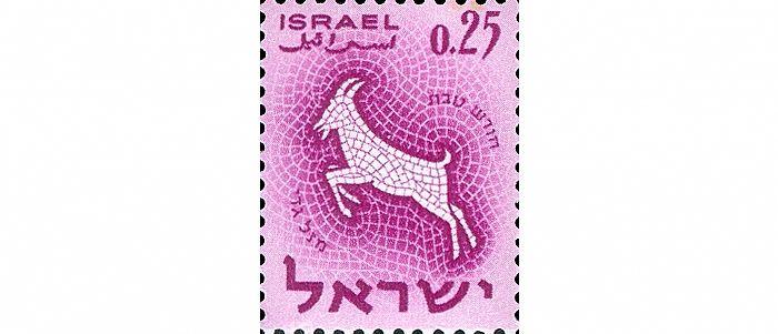 מזל גדי. דואר ישראל