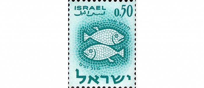 מזל דגים. דואר ישראל